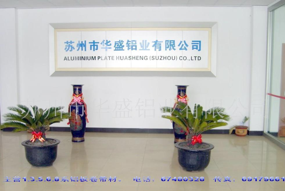 Suzhou  City  Huasheng  Aluminium  CO.,LTD.
