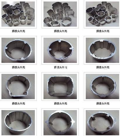aluminum profile shell